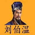刘伯温三码中特选料