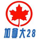 加拿大28神测app