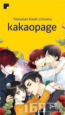kakaopage