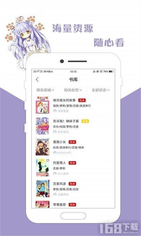 咕咕漫画app