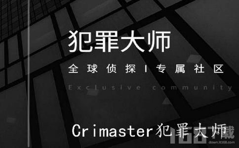 Crimaster犯罪大师硬盘密码是什么 侦探的密码上答案解析