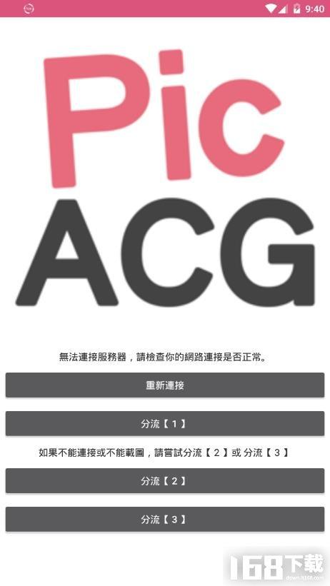 picacg最新版