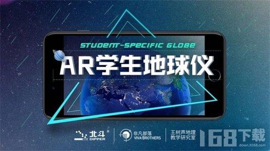 AR学生地球仪