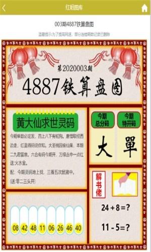 4887铁算是盘小说+开奖记录