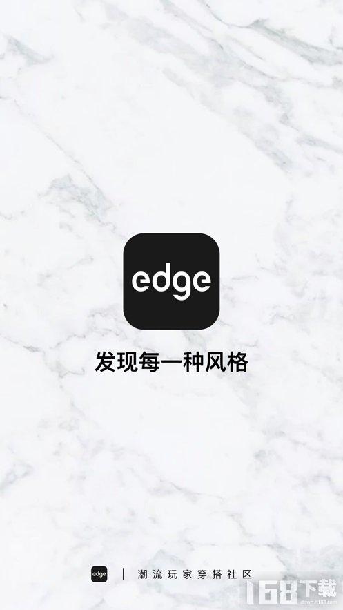 edge嘿市