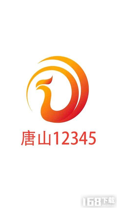唐山12345