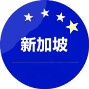 新加坡六开奖网址资料