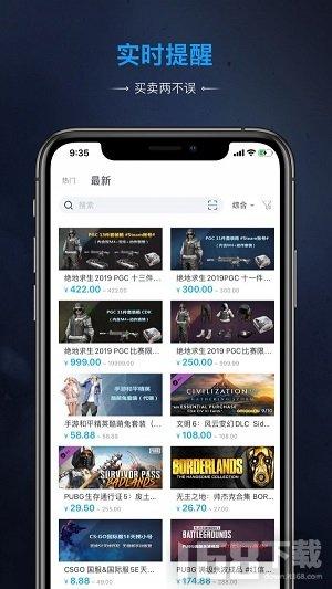 IGXE交易平台