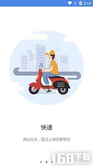 全国电动自行车登记系统