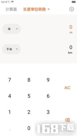 函数运算计算器