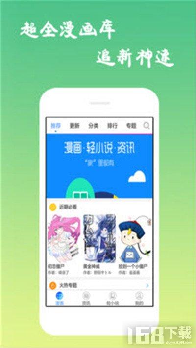 茄子漫画app最新