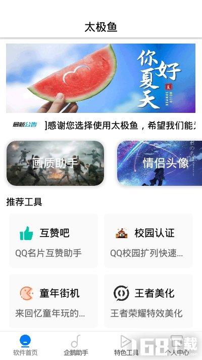 太极鱼app