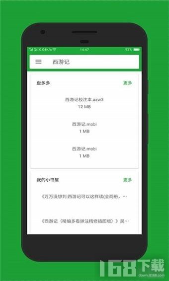 小寻书app