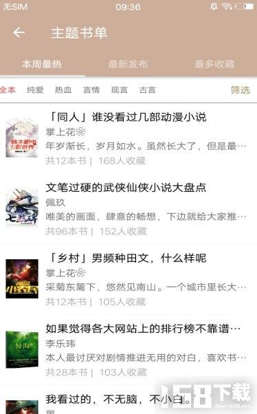湘琴阅读网