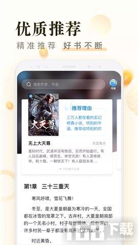 米读小说免费
