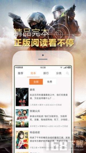 铁血读书app