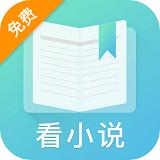 禹天小说免费阅读器