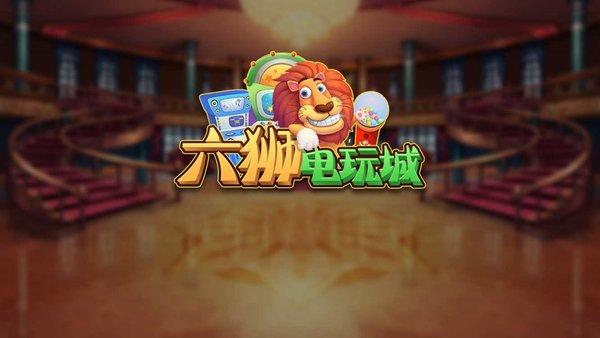 六狮王朝单机版