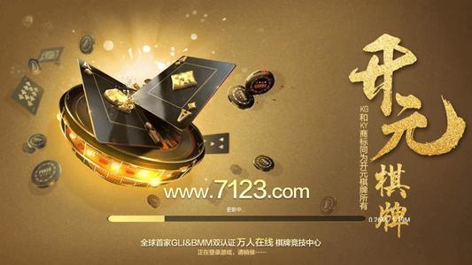 天元棋牌7818