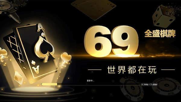 69全盛棋牌
