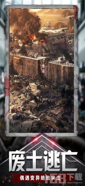 丧尸之城末世生存