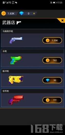 小李飞枪安卓最新版