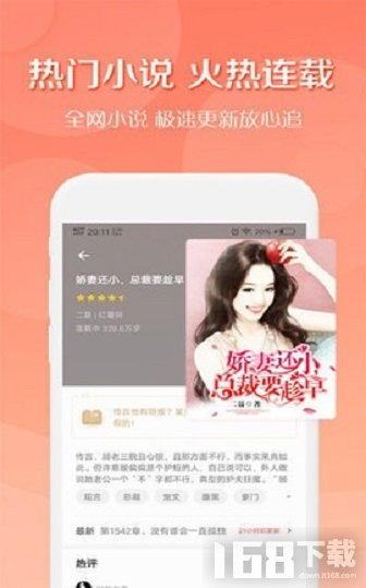 第一版主小说app