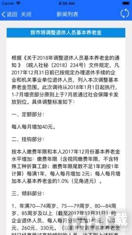 芜湖智慧人社