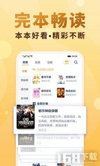 新海棠御宅书屋app