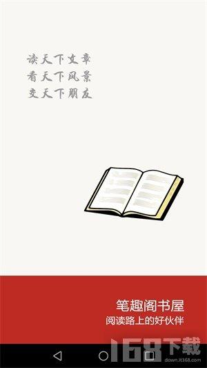 笔趣阁免费小说