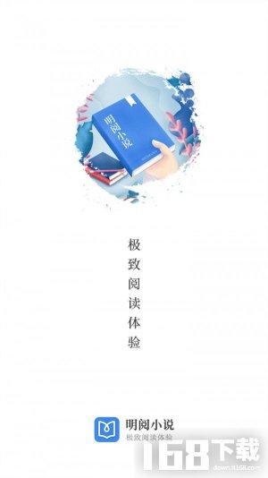 明阅免费小说
