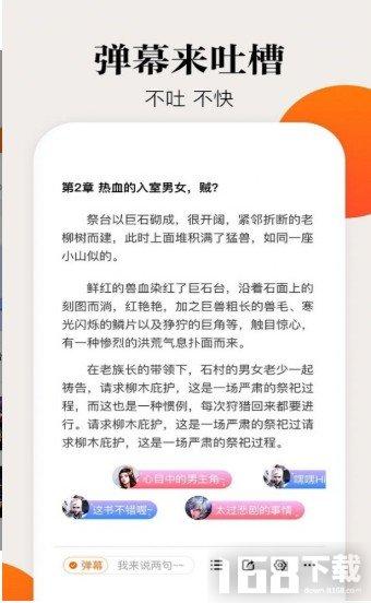 咕噜小说app