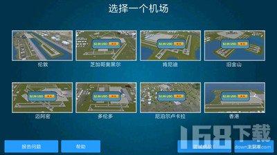 机场控制台3D