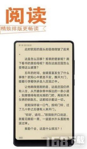 怡读小说app