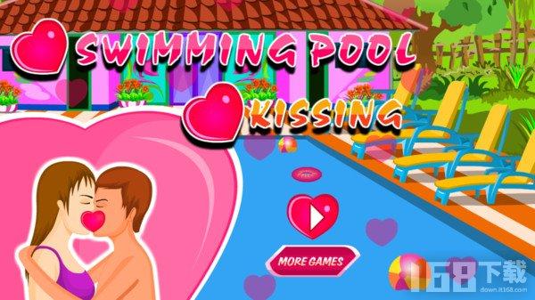 情侣游泳池接吻