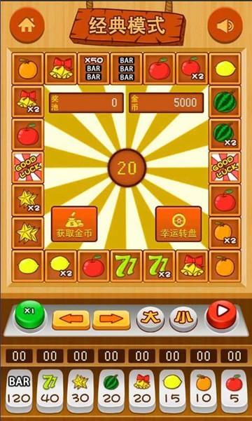 水果老虎机2单机游戏