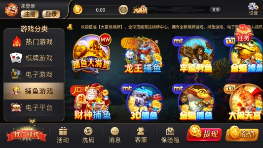 大富翁7388手机版app