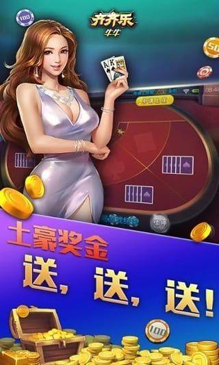 齐齐乐棋牌安卓版