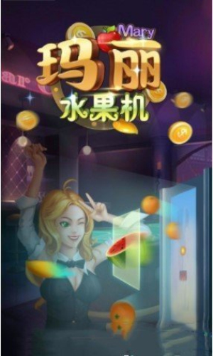 玛丽水果森林游戏