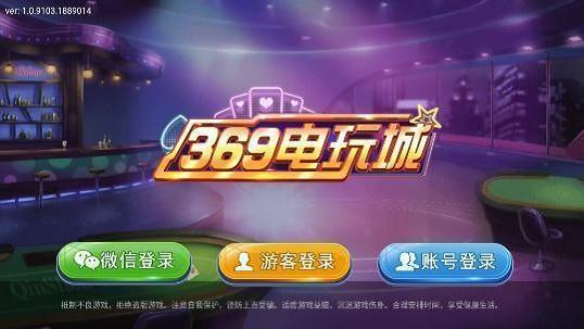 369电玩城游戏