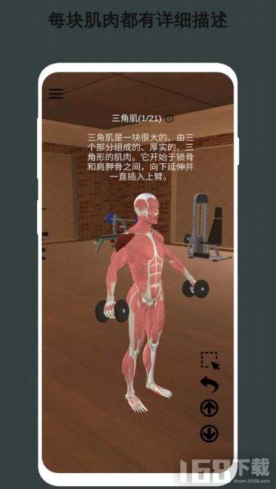 3D健身指南