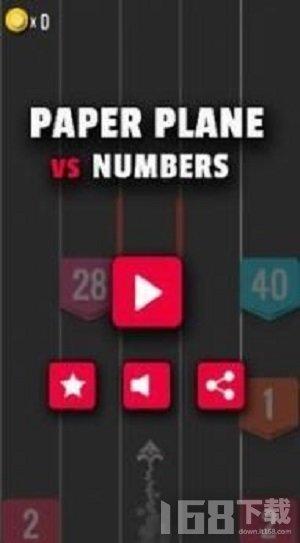 纸飞机与数字