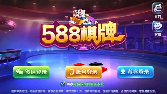 588qp棋牌