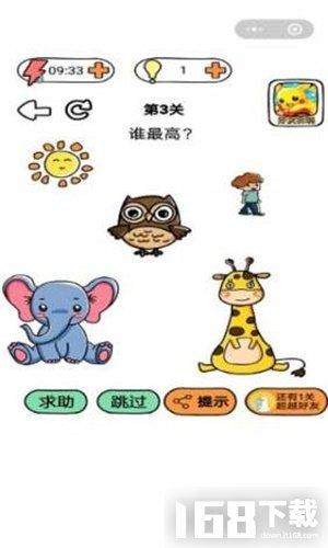 谁是解谜王中文版