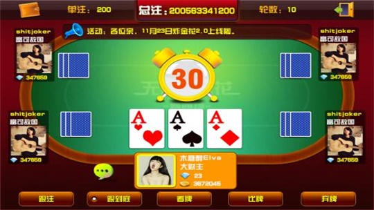 棋牌游戏送200彩金