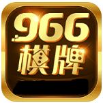 966棋牌送18