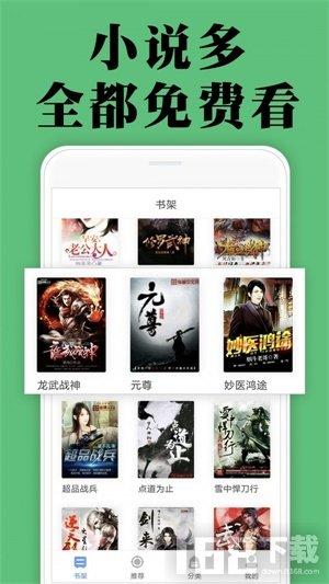 颜畅小说app
