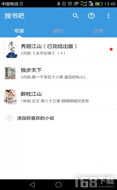 搜书吧小说交流论坛