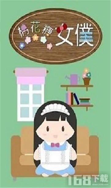 棉花糖女仆