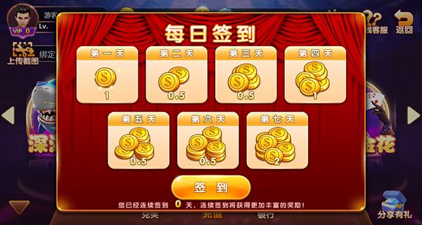 娱乐棋牌送88元彩金